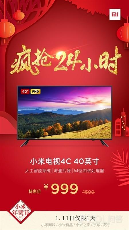 千元级别电视哪款性价比最高?