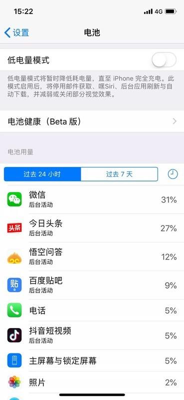 你觉得你手机里哪个app最耗电,为什么?
