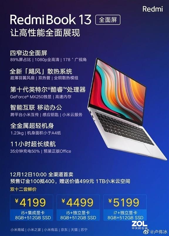 4199元起的RedmiBook 13值得买么?
