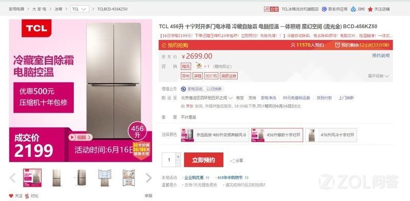 618电视冰箱洗衣机会便宜么?