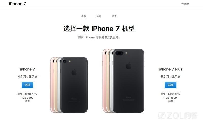 老款iPhone降价之后哪个性价比高?