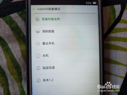 oppo手机如何进入退出ColorOS恢复模式
