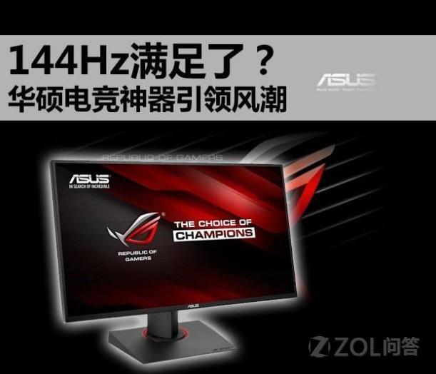 144Hz刷新率的显示器真的有用吗?