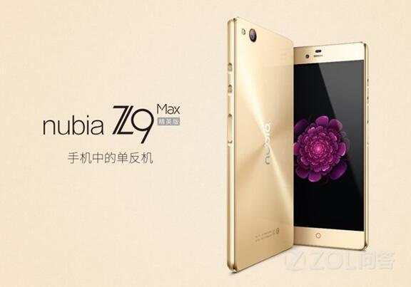 Nubia Z9 Max精英版有何升级?