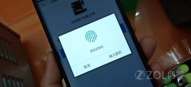微信指纹支付会不会上传用户指纹数据?