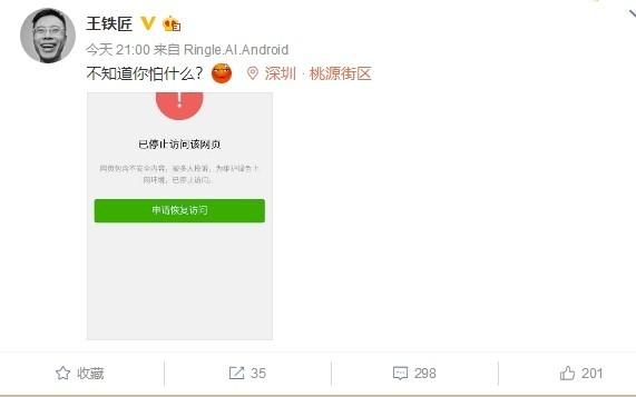快播王欣推匿名社交APP为什么被微信闪电屏蔽?