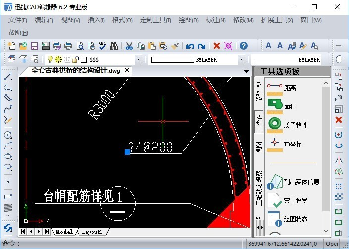 CAD图纸显示错误字体怎么办?