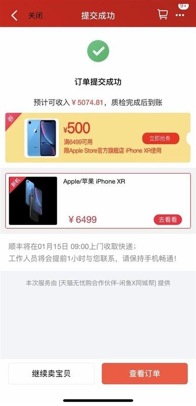 iPhoneXR大降价,现在入手合适吗?