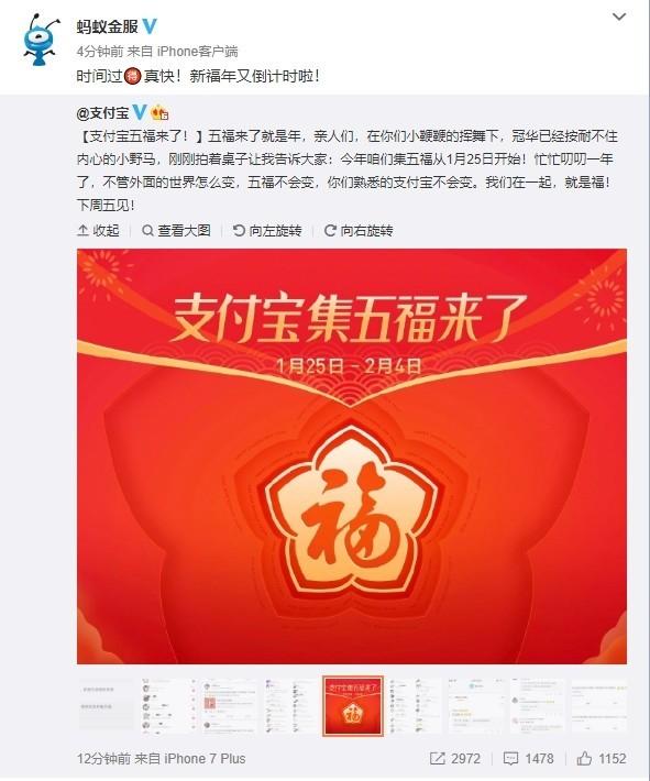 2019年春节支付宝集五福什么时候开始?