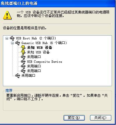 你好,我家里电脑系统提示一个USB设备运行不正常并已超过集...