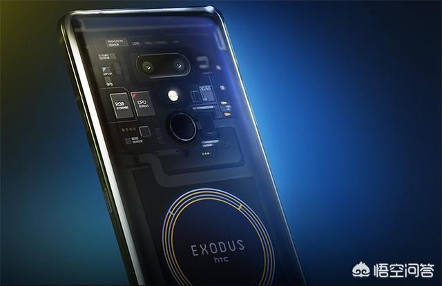 如何评价HTC的区块链手机Exodus 1?