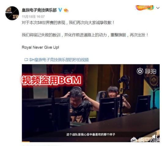 RNG战队被曝盗用他人原创音乐,之后将平台公关,网友:这操作看不懂!你怎么看?