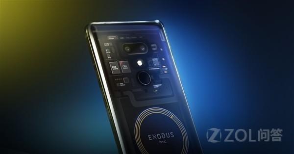 HTC的区块链手机Exodus 1值得买么?