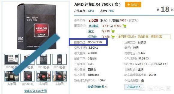 AMD处理器速龙Ⅹ4,760k相当于英特尔什么处理器?性能怎么样?