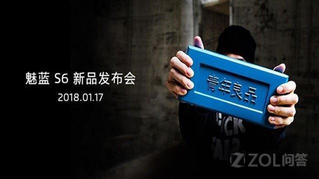 魅族新机魅蓝S6配置曝光了吗?真的搭载三星处理器?