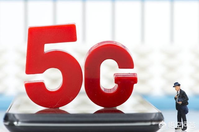 5G会像4G一样迅速普及吗?