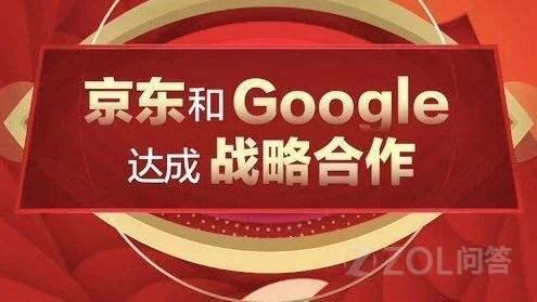谷歌5.5亿美元现金投资京东会有什么影响?