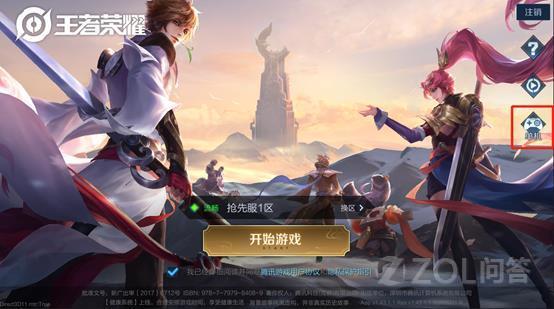 《王者荣耀》2.0版本做了哪些重大更新?