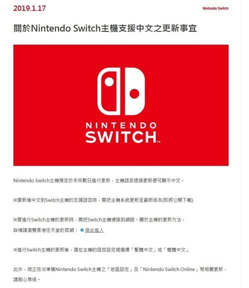 任天堂Switch终于支持中文系统了?