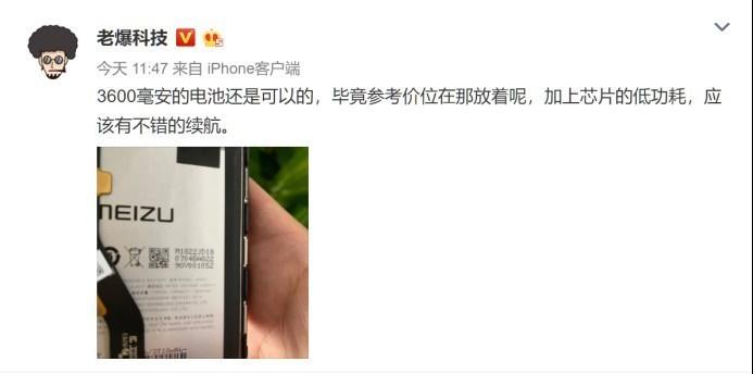魅蓝Note8到底值不值得买?