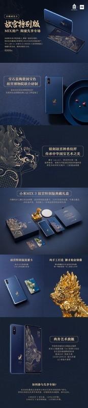 小米MIX 3故宫特别版要发售了吗?