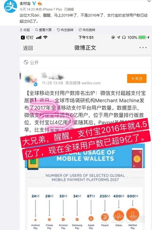 支付宝如何回应微信支付用户量全球第一?
