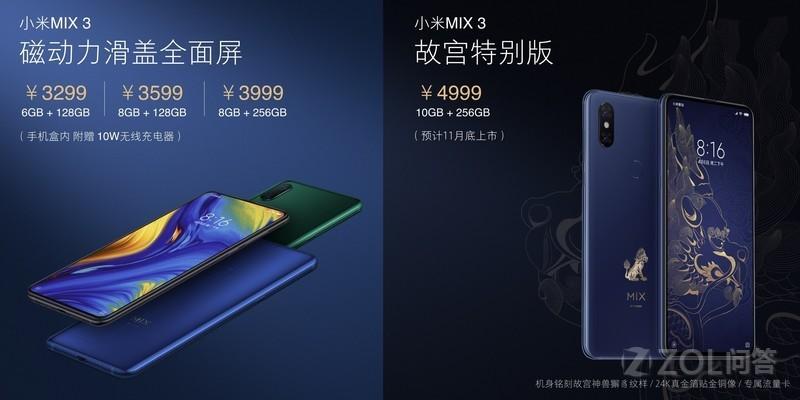 小米MIX3怎么样?值不值得买?