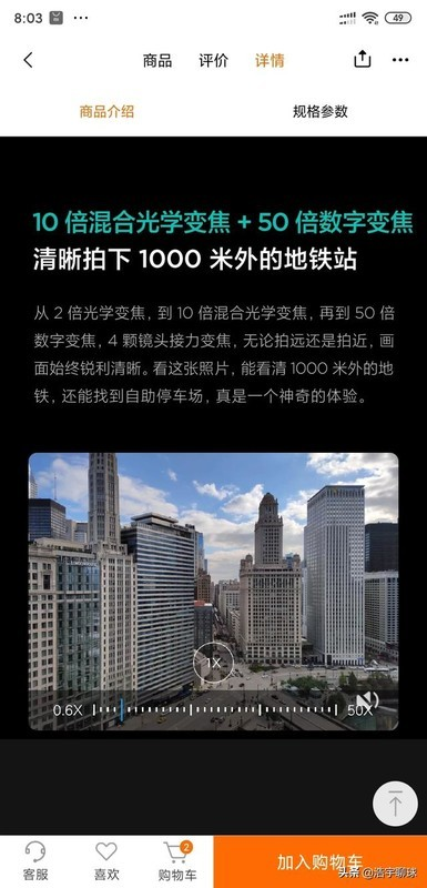 小米有个cc9手机1亿的像素好用不?是个拍视频用吗?