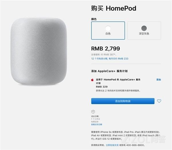 你会花2799元买苹果HomePod么?