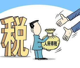 个税起征点提高到5000元,你的工资能多领多少钱?