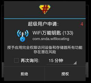 怎么看待央视怒斥Wi-Fi万能钥匙泄密?Wi-Fi万能钥匙真的不安全么?