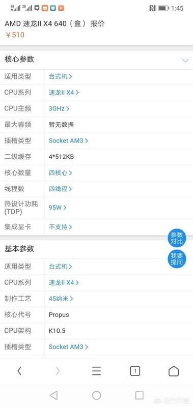 AMD640和AMD200GE比差了多少,装独立显卡哪个型号好?