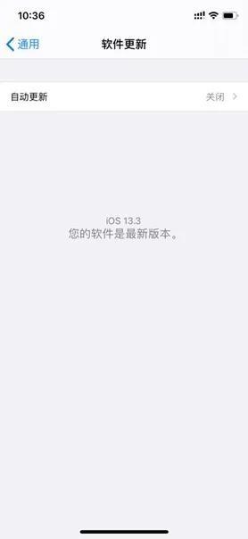 昨天苹果11自动更新13.3怎么回事?有人和我一样的吗?