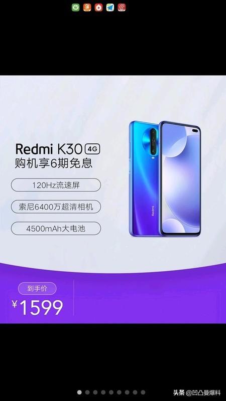 最便宜的红米5g手机Redmi K30你怎么看?