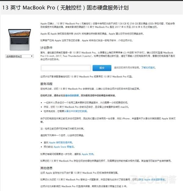 苹果MacBook Pro硬盘被曝光有问题?
