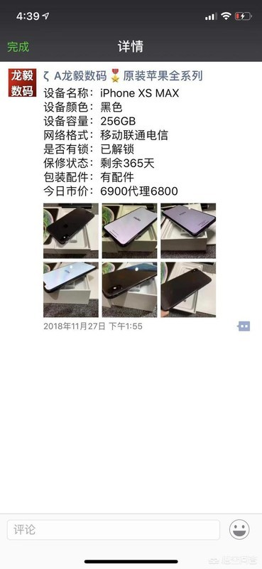 iPhone XS Max 续航怎么样?