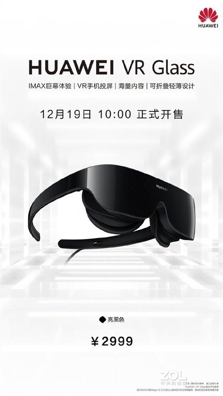 2799元的华为VR Glass值得买么?