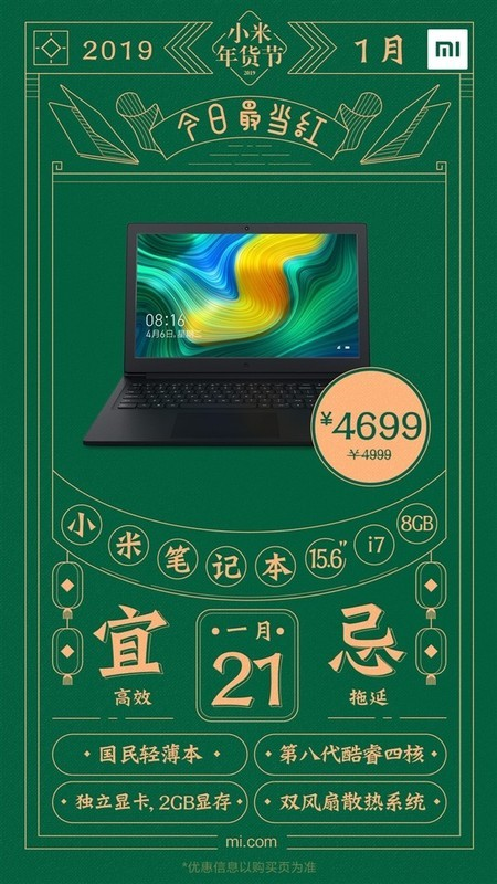 八代i7+8G内存的轻薄笔记本应该怎么选?