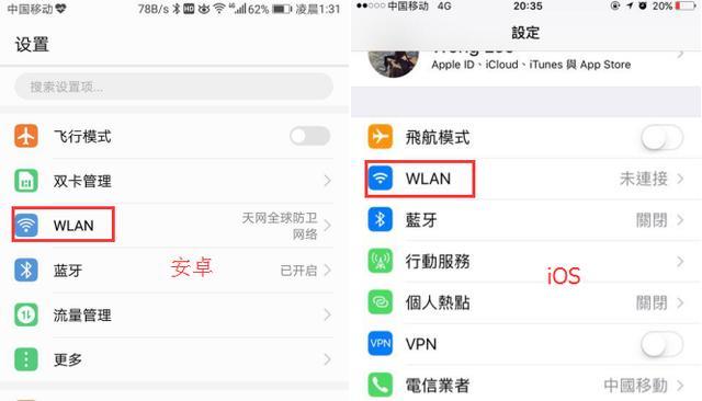 为什么iPhone上的无线网叫Wi-Fi,安卓手机上都叫WLAN?