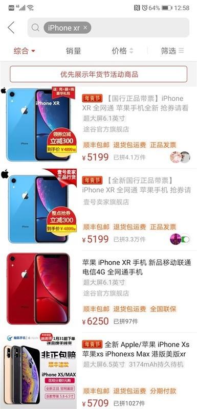 拼多多上架最便宜iPhoneXR,各位敢买么?