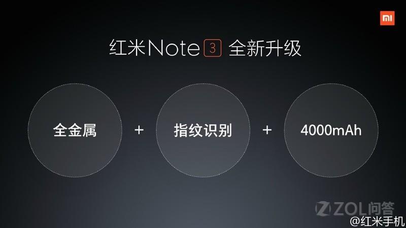 红米Note 3有几种颜色?