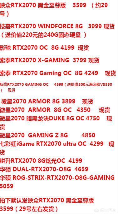4000块钱的微星2070可靠吗?能不能入?相比较微星红龙1070ti玩游戏提升大不大?
