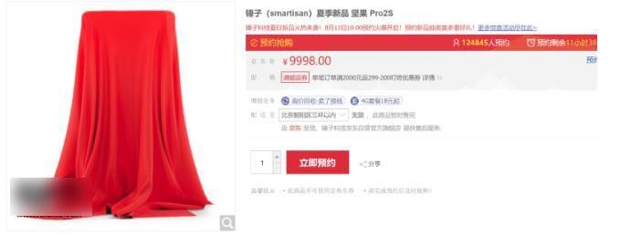 坚果Pro2s怎么样 坚果Pro2s好不好 坚果Pro2s值得买么?