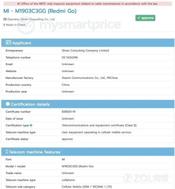 红米推出Android Go手机,国内用户会买单吗?
