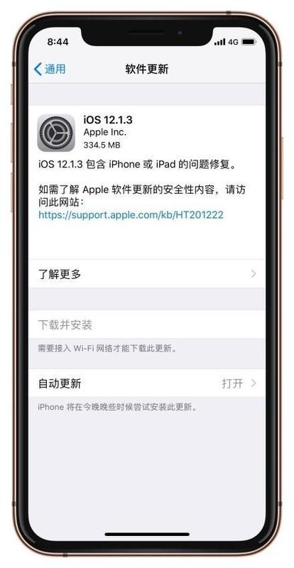 iOS 12.1.3都更新了什么?
