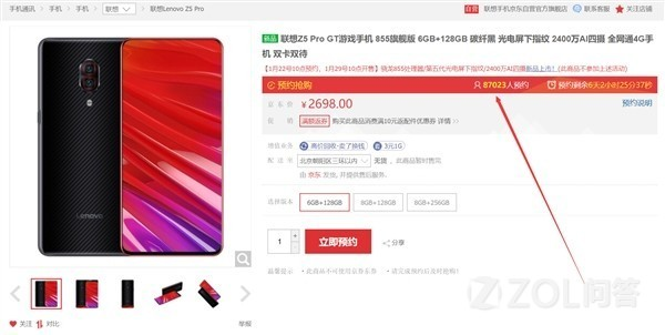 首款骁龙855手机会不会很难买?