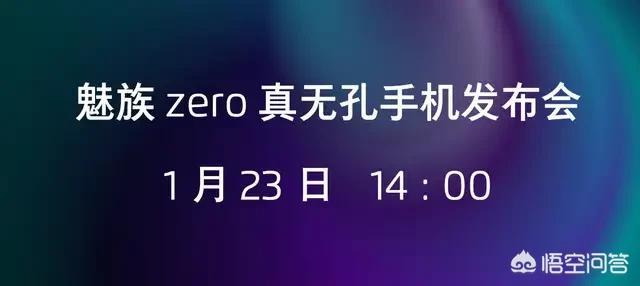 魅族22号发布世界级无孔手机Zero,你看好它的销量吗?如果你刚好要买手机,你会买吗?