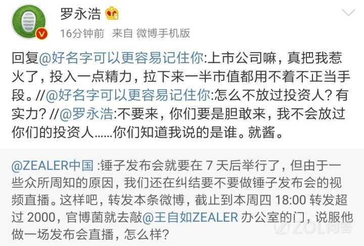 如果评价罗永浩再怼ZEALER王自如?同时威胁不会放过ZEALER的投资人?