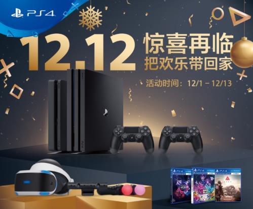 索尼PlayStation双十二都有哪些优惠?