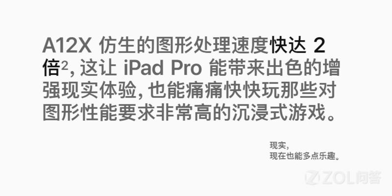 苹果A12X处理器性能有多强?A12X比A12好多少?